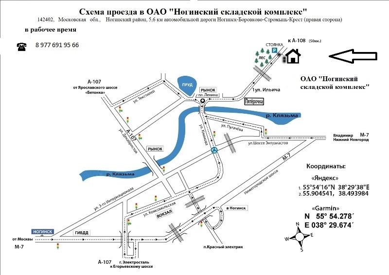 Склад ООО РоссПолимер г.Ногинск (Ногинский складской комплекс)