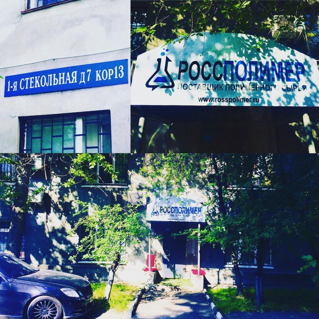 Центральный офис ООО РоссПолимер г.Москва