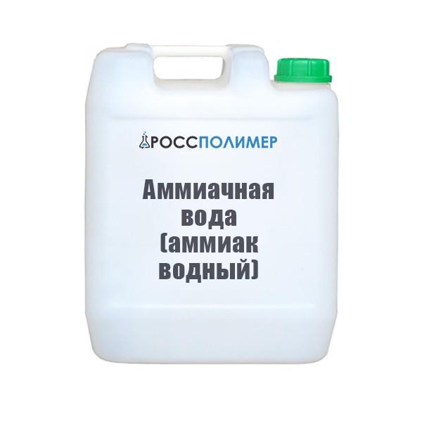 Аммиачная вода (аммиак водный)