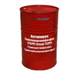 Антипирен Трихлорпропилфосфат (ТСРР) (Royal TCPP) (ТрихлорЭтилфосфат, ТрихлорИзопропилфосфат)