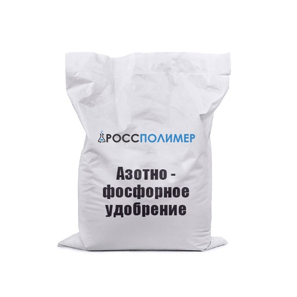 Азотно - фосфорное удобрение