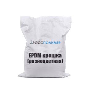 EPDM крошка (разноцветная)