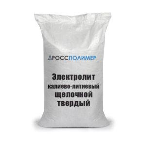 Электролит калиево-литиевый щелочной твердый