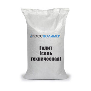 Галит (соль техническая)