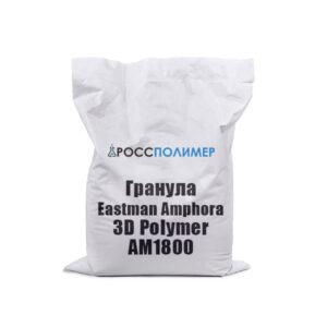 Гранула Eastman Amphora 3D Polymer AM1800
