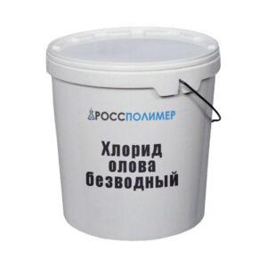 Хлорид олова безводный