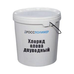 Хлорид олова двуводный