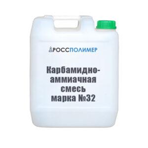 Карбамидно-аммиачная смесь марка №32