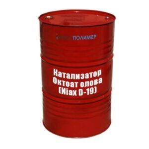 Катализатор Октоат олова (Niax D-19)