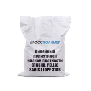 Линейный полиэтилен низкой плотности (ЛПЭНП, PELLD) SABIC LLDPE 318B