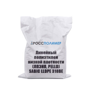Линейный полиэтилен низкой плотности (ЛПЭНП, PELLD) SABIC LLDPE 318ВЕ