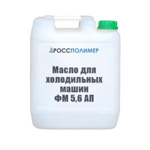 Масло для холодильных машин ФМ 5,6 АП
