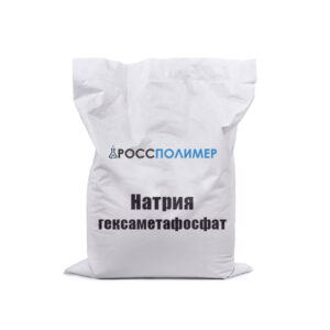 Натрия гексаметафосфат
