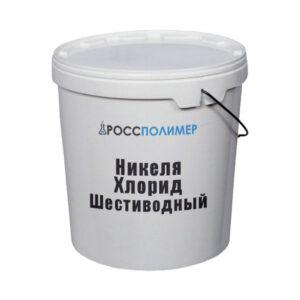 Никеля Хлорид Шестиводный