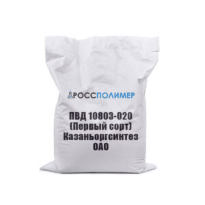 ПВД 10803-020 (Первый сорт) Казаньоргсинтез ОАО