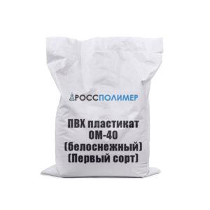 ПВХ пластикат ОМ-40 (белоснежный) (Первый сорт)