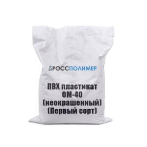 ПВХ пластикат ОМ-40 (неокрашенный) (Первый сорт)