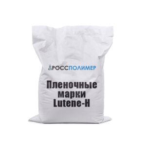 Пленочные марки Lutene-H