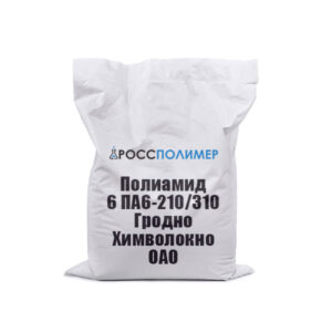 Полиамид 6 ПА6-210/310 Гродно Химволокно ОАО