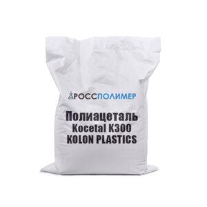 Полиацеталь Kocetal K300 KOLON PLASTICS