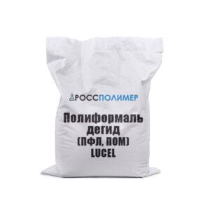 Полиформальдегид (ПФЛ, ПОМ) LUCEL