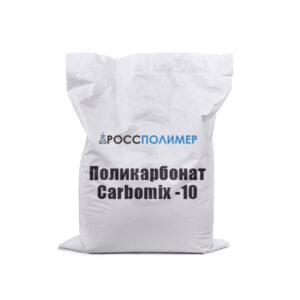 Поликарбонат Carbomix -10