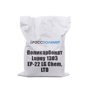Поликарбонат Lupoy 1303ЕР-22 LG Chem, LTD