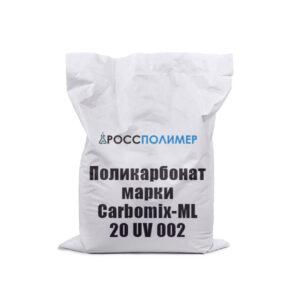 Поликарбонат марки Carbomix-ML 20 UV 002