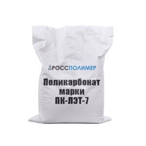 Поликарбонат марки ПК-ЛЭТ-7
