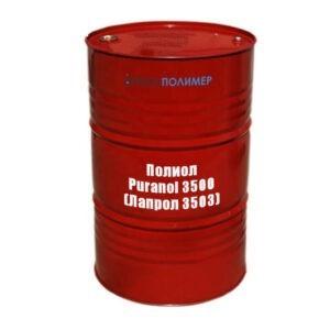 Полиол Puranol 3500 (Лапрол 3503)
