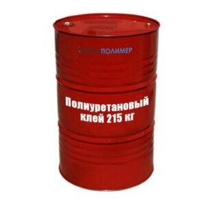 Полиуретановый клей 215 кг