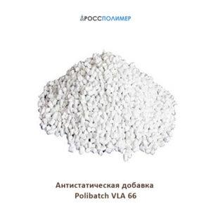 антистатическая добавка polibatch vla 66