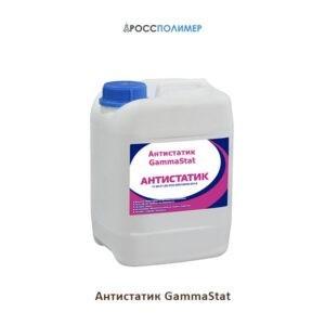 антистатик gammastat