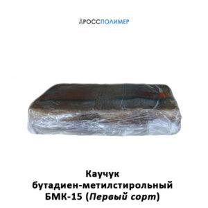 каучук бутадиен-метилстирольный бмк-15 (первый сорт)