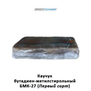 каучук бутадиен-метилстирольный бмк-27 (первый сорт)