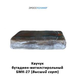 каучук бутадиен-метилстирольный бмк-27 (высший сорт)