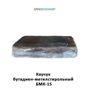 каучук бутадиен-метилстирольный бмк-15