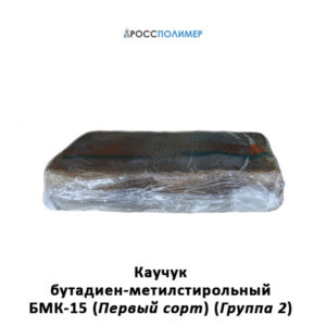 каучук бутадиен-метилстирольный бмк-15 (первый сорт) (группа 2)