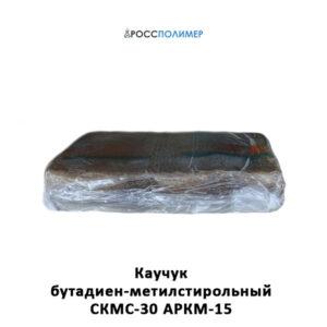 каучук бутадиен-метилстирольный скмс-30 аркм-15