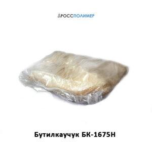 бутилкаучук бк-1675н