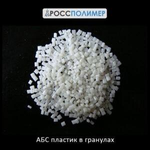 абс пластик в гранулах