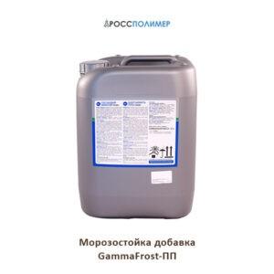 морозостойка добавка gammafrost-пп
