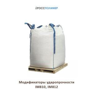 модификаторы ударопрочности im810, im812