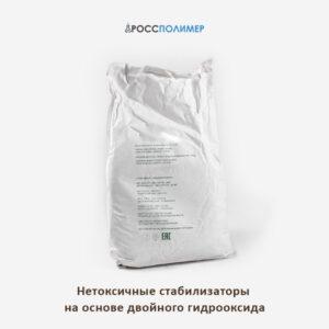 нетоксичные стабилизаторы на основе двойного гидрооксида