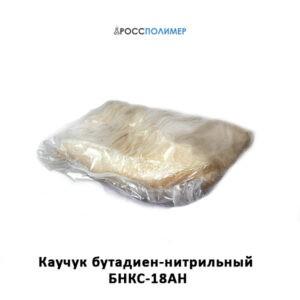 каучук бутадиен-нитрильный бнкс-18ан