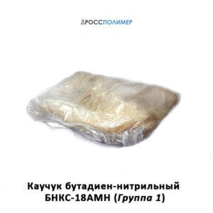 каучук бутадиен-нитрильный бнкс-18амн (группа 1)