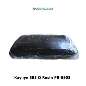 каучук sbs q resin pb-5903