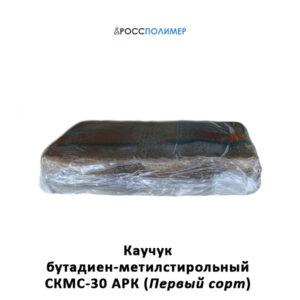 каучук бутадиен-метилстирольный скмс-30 арк (первый сорт)