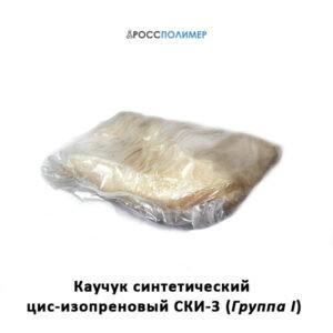 каучук cинтeтический цис-изопреновый ски-3 (группа i)