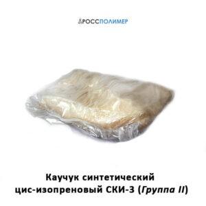 каучук cинтeтический цис-изопреновый ски-3 (группа ii)